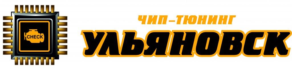 Чип- тюнинг в Ульяновске